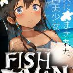 FISHMAN-魚人に孕まされた南国美少女-