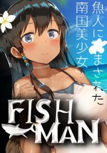 【同人誌】 FISHMAN-魚人に孕まされた南国美少女 無料画像