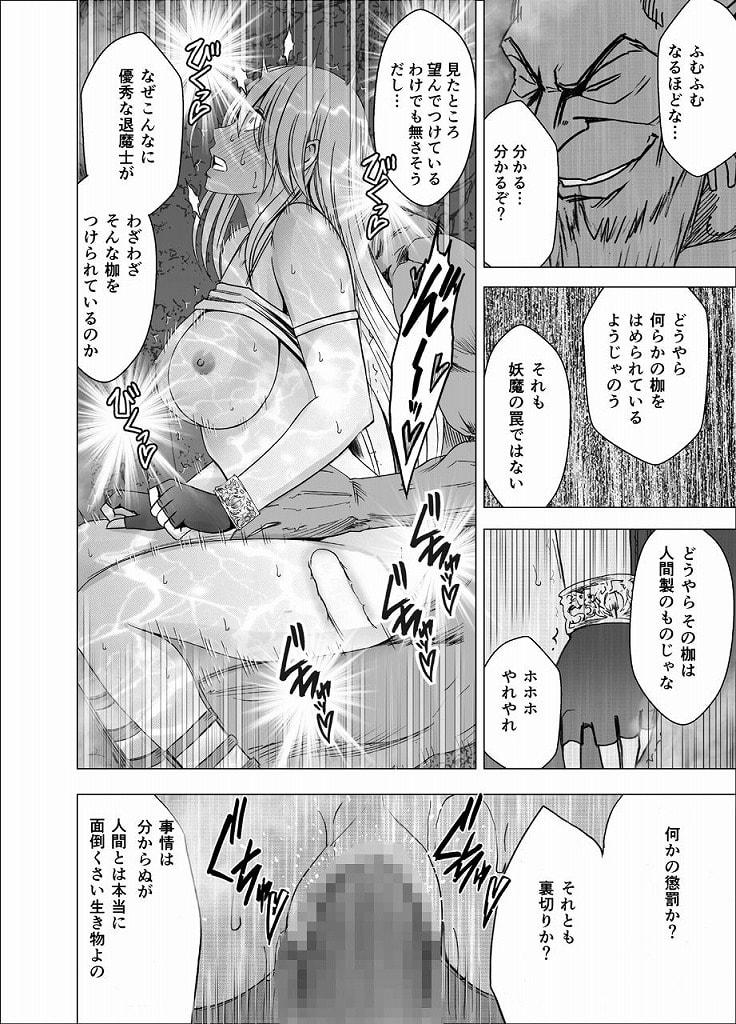 新退魔士カグヤ48