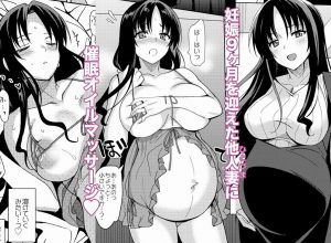 【同人】メスメリズム 石田祥子の場合・5  ボテ腹人妻に催眠かけて寝取る!