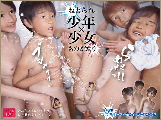 netorare-syounen-syoujo-monogatari