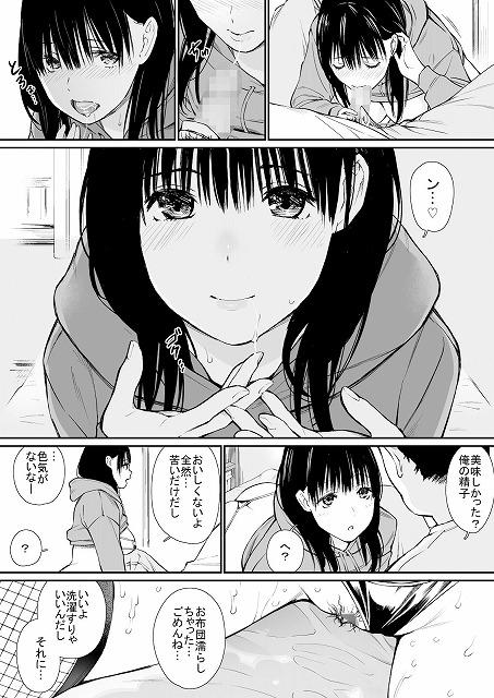 mei-to-himatubushi4