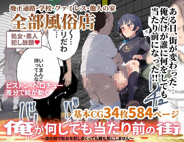 ore-ga-nanishitemo-atarimae-no-machi9