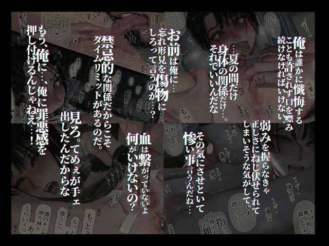 bokutachi-ikenai-koto-shiteru2