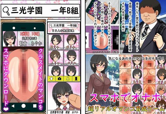 ore-no-sumaho-ha-classmate-no-manko-to-tunagatte-iru1