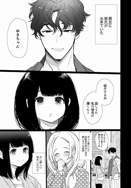 yukichan-ntr1