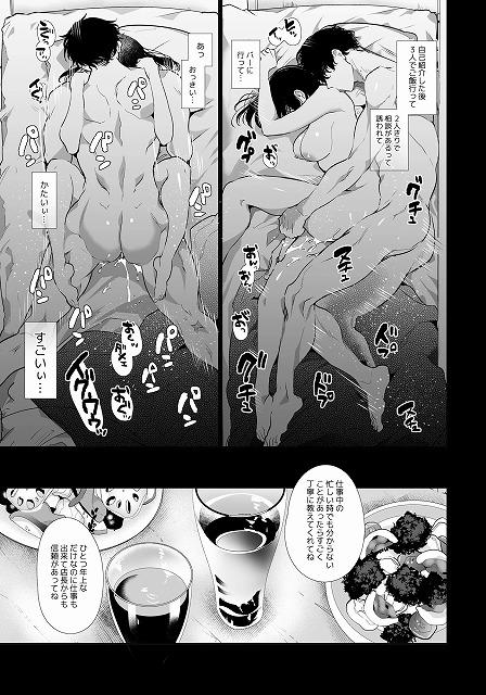 yukichan-ntr3