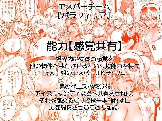 jikan-no-majo-4-project-femdom5