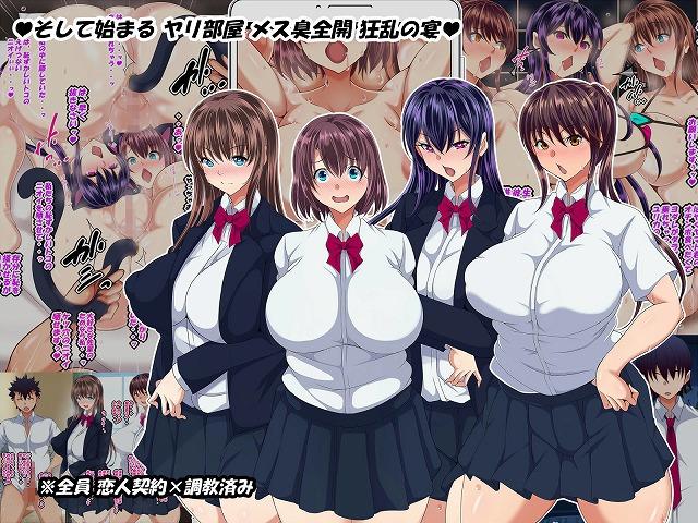 donkankei-syujinkou-no-yuujin-no-ore-ga-harem-wo5