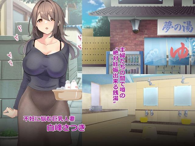 hamemakuri-sentou-muramura-shichau1