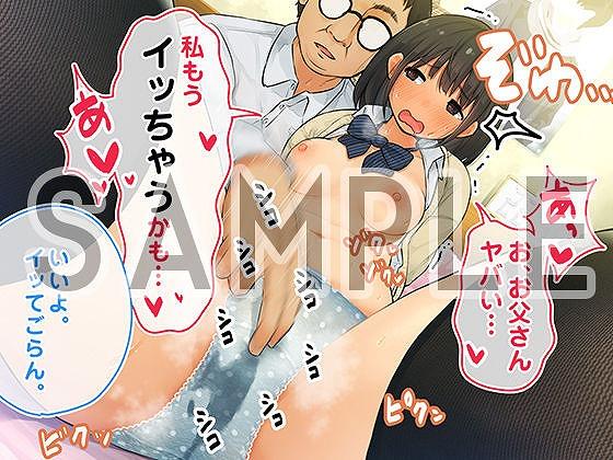 【父×娘】~ちょっと不思議な親子の性教育セックス~6