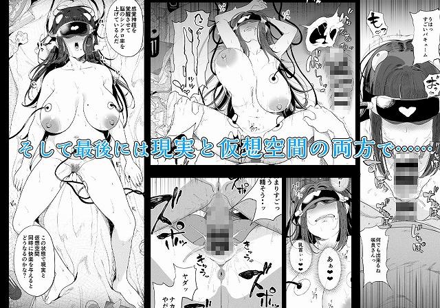 電脳姦姫 仮想空間で堕ちる少女5