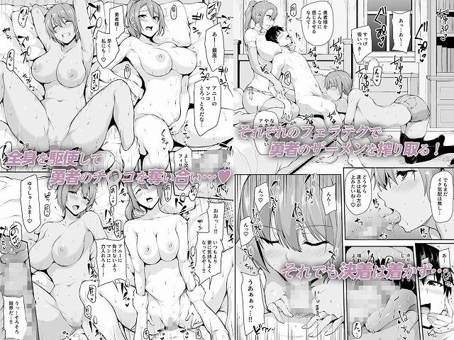 異世界ハーレム物語~濃密!!淫行クルージング2