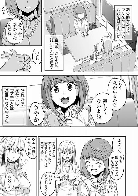 元ヤンJKサキ3