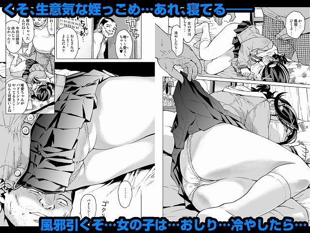 唯愛ちゃん夢アプリ睡姦4