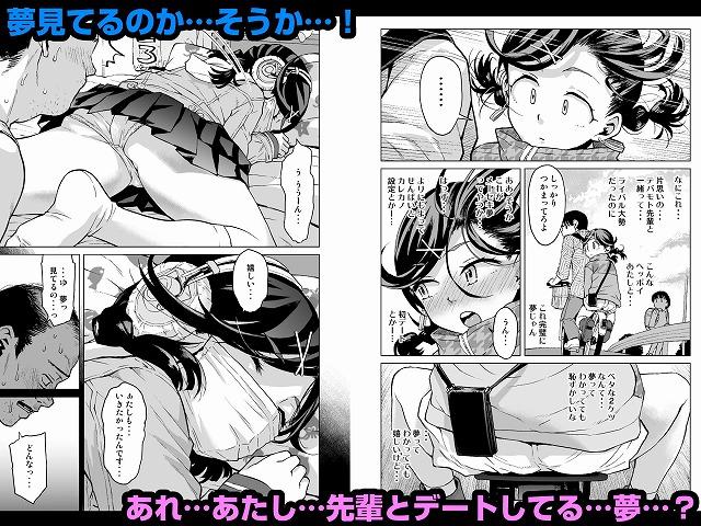 唯愛ちゃん夢アプリ睡姦5