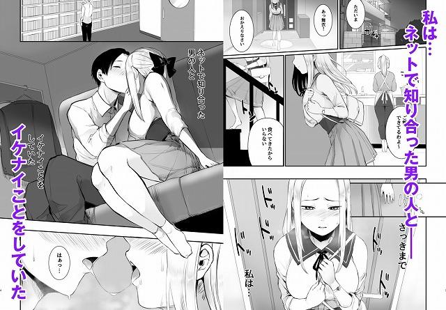 クール系ネトゲJKと漫喫オフ会から始まるラブえっち漫画1
