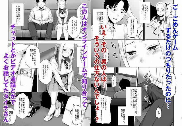 クール系ネトゲJKと漫喫オフ会から始まるラブえっち漫画2