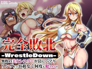 完全敗北-WrestleDown-無敗の美女レスラーが罠にハマりリング上で容赦なく何度も犯●れる!! – 抜けるエロ同人