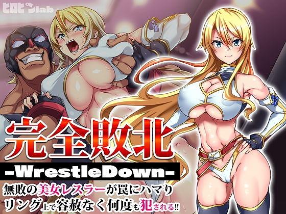 完全敗北-WrestleDown-無敗の美女レスラーが罠にハマりリング上で