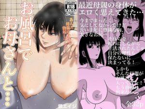 お風呂でお母さんと… – 抜けるエロ同人