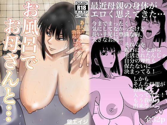 お風呂でお母さんと1