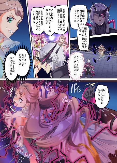 閃光纏姫フェリシア~狙われた憑依変身ヒロインの肉体~5