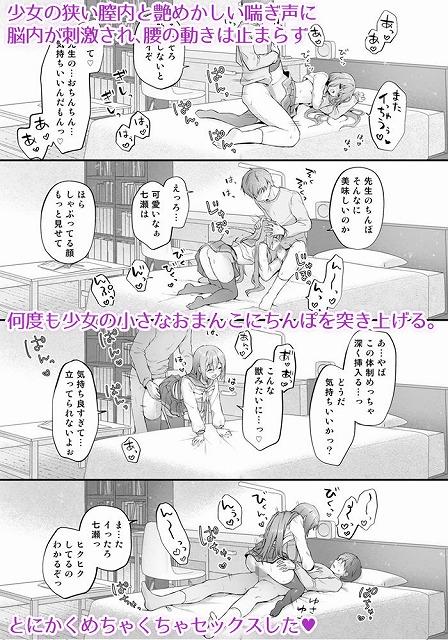睡眠学習~感じすぎちゃう 濡れ濡れ微乳少女~4