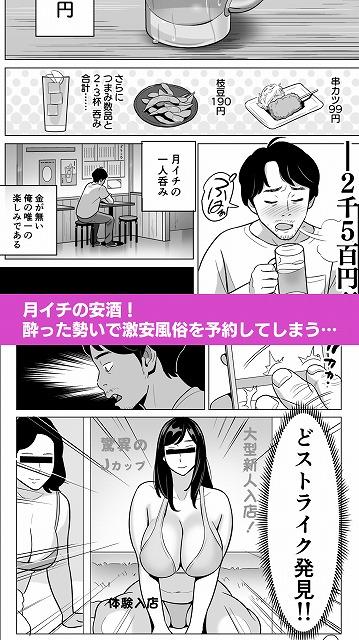 【朗報】激安風俗で大当たり引いた3