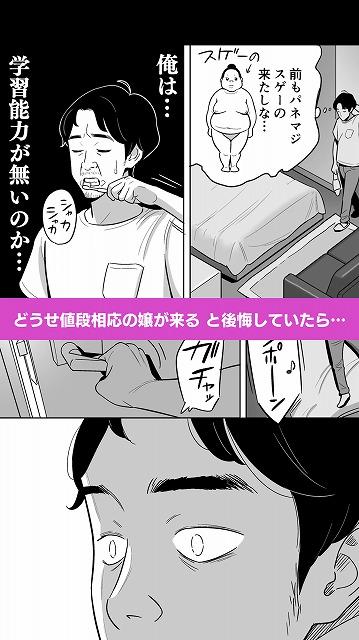 【朗報】激安風俗で大当たり引いた4